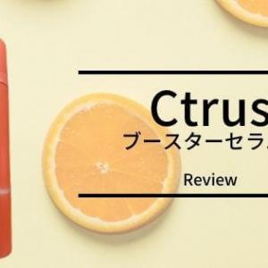 「悩み0肌へ」シートラス(Ctrus)ブースターセラムC口コミ!高濃度炭酸美容液効果は?