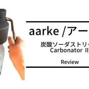 aarkeアールケ炭酸ソーダストリームレビュー!使い方,コスパ,強炭酸のコツはブログで!