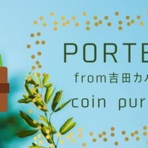 PORTERポーター人気のFREESTYLEコインケース(財布)を購入しました!おっさんクサイ!?