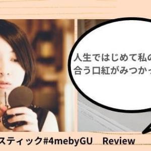 【GUリップスティック】 #4mebyGU コスメマニアの正直口コミレビュー