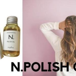 @コスメベストコスメ殿堂!ナプラ「N.(エヌドット)ポリッシュオイル」口コミ!どこで買える?