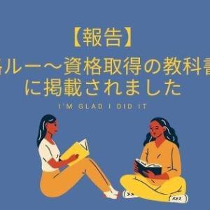 【ご報告】「資格ルー~資格取得の教科書」に当ブログの記事が掲載されました!クルー紹介