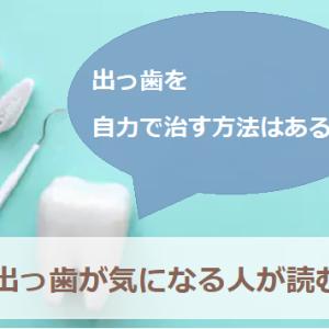 出っ歯を自力で治す方法はあるの?出っ歯が気になる人が読む話
