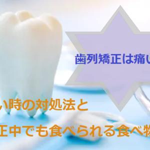 歯列矯正は痛い!痛い時の対処法と矯正中でも食べられる食べ物