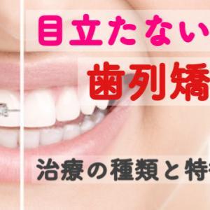 目立たない歯列矯正をしたい!治療の種類と特徴は?