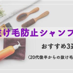 抜け毛防止シャンプーのおすすめ3選!20代からの抜け毛対策術!