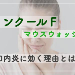 コンクールF(マウスウォッシュ)が口内炎に効く理由とは?