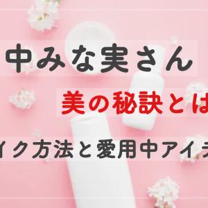 田中みな実さんの美の秘訣とは?メイク方法とおすすめアイテムをご紹介!