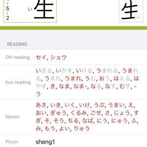 夫が悶絶していた漢字