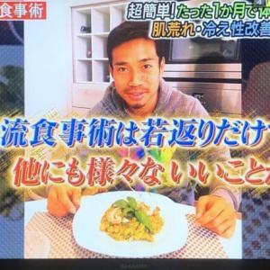 【金スマ】長友流1ヶ月で10歳若返る食事法