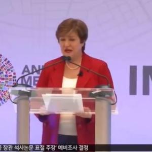 IMF総裁「韓国の景気減速に警告 韓国は財政拡大せよ」【韓国の反応】