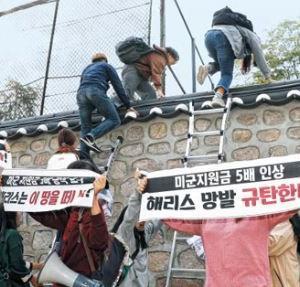「ハリスはこの地を去れ!」韓国の親北学生団体が米大使公邸に乱入するも韓国警察は傍観 【韓国の反応】