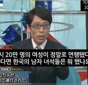 竹田恒泰「慰安婦はフィクション、事実ならその時韓国の男どもは何をしていた?」 【韓国の反応】