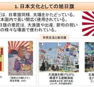 日本の外務省がホームページに韓国語で旭日旗の説明を掲載する方針 【韓国の反応】