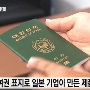 韓国のパスポートの表紙が日本製であることが判明 即国産化は困難 【韓国の反応】