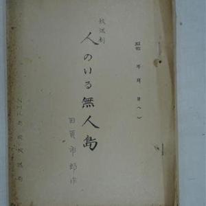【韓国の反応】来年NHKが韓国が竹島を占拠したテーマの朗読劇「人のいる無人島」を上映する予定!