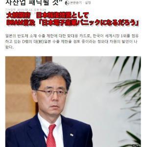 【韓国の反応】 日本へのDラムの輸出制限をすれば日本の電子産業はパニックに陥る