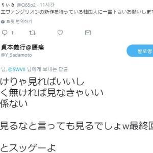 【韓国の反応】 嫌韓の貞本義行、韓国人エヴァファンの質問への返答が狂ってると韓国で話題