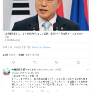 韓国の反応 日本は捏造の国だ 日本のツイッター「韓国、日本旅行をした国民に懲役1年の刑を検討中」