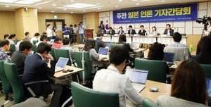 【韓国の反応】 日本経済侵略対策特別委、日本の記者を集めた懇談会で「日本のすることは4才の幼児のようだ」