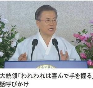 【韓国の反応】 文大統領「東京夏季五輪は共同繁栄の道へと進む絶好のチャンス」