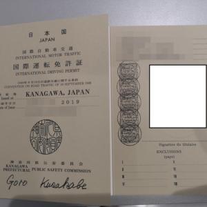 【超簡単】新しい二俣川免許センターで国際免許をゲット【申請方法など】