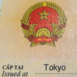 東京の大使館でベトナム観光ビザを取得する方法