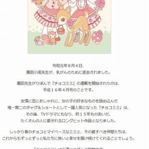 【訃報】りぼんで連載の漫画家「チョコミミ」の園田小波先生が乳がんのため死去