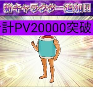 祝!合計PV20000突破!