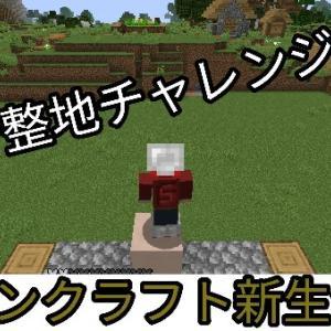 マインクラフト新生活#7   30分整地チャレンジ!
