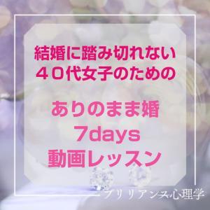 【募集開始!】ありのまま婚7days動画レッスン