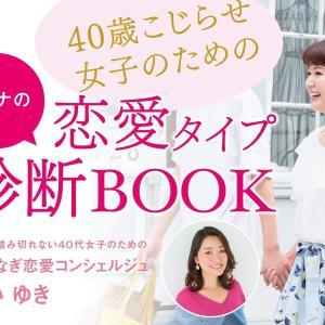 【無料小冊子】40歳こじらせ女子のためのオトナの恋愛タイプ診断BOOK