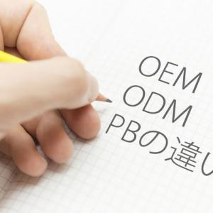 【Amazon物販 上級編】OEM(オーイーエム)、ODM(オーディーエム)、PB(プライベートブランド)って何がどう違うの!?