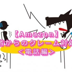 61.【Amazonせどり入門】お客さまからのクレーム対処方法 <電話編>