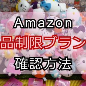 79.Amazonで出品制限&規制があるブランドの確認方法【2020年最新版】
