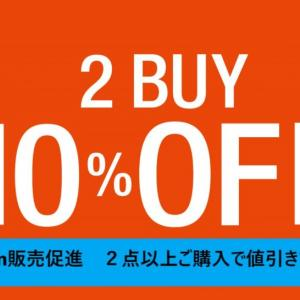 【Amazon販売促進】2点以上お買い物してくれたお客さまだけにお値引きする方法♪