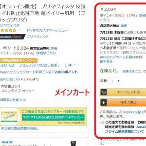 40.【Amazonせどり】自動価格改定ツール D-plus(ディープラス)