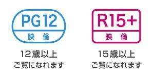 劇場版「鬼滅の刃 無限列車編」年齢制限(R15)のウワサとアニメPに聞く公開日!