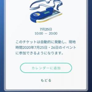 Pokémon GO Fest 2020 チケット買っちゃうぞ。