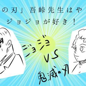 「鬼滅の刃」吾峠先生はやっぱりジョジョが好き!