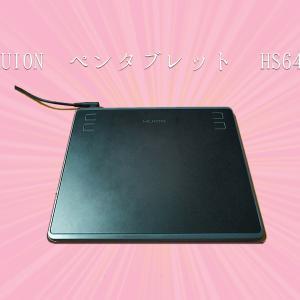 『HUION ペンタブレット HS64』でおえかき。スマホをかえたら縦横比がくるったけど回復