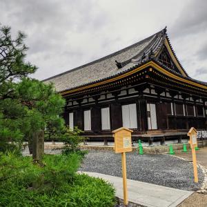 【1日目】おひとりさま京都旅【前半】