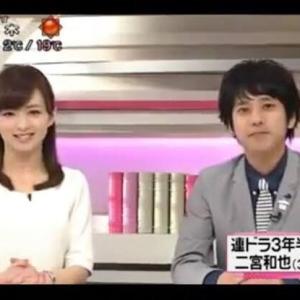 【芸能】嵐・二宮和也、結婚発表!元女子アナ伊藤綾子と「交際5年愛」成就
