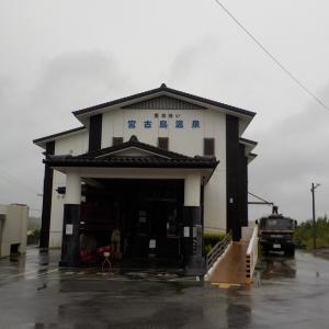 【宮古島温泉】離島のリゾート地宮古島で温泉発祥の地の湯に浸かる