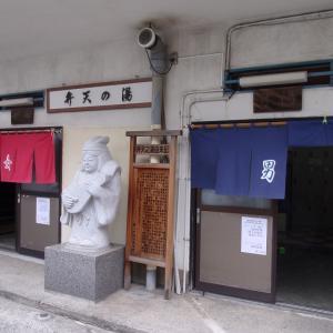 伊東温泉で七福神の湯めぐり