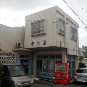 【沖縄県 中乃湯】沖縄にたった一軒残る銭湯は温泉だった
