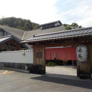 【天然温泉 湯庵】山田錦生産量日本一の地にある天然温泉