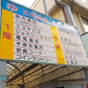 【乙女温泉 あけぼの湯】江戸川区 船堀にある銭湯の温泉を訪問