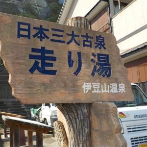 【伊豆山温泉 走り湯 足湯】日本三大古泉のひとつに足を浸ける