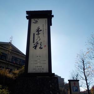 【稲城天然温泉 季の彩】TVチャンピオンが造った温泉施設